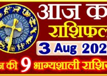 Aaj ka Rashifal in Hindi Today Horoscope 3 अगस्त 2021 राशिफल
