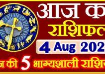 Aaj ka Rashifal in Hindi Today Horoscope 4 अगस्त 2021 राशिफल