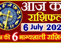 Aaj ka Rashifal in Hindi Today Horoscope 6 जुलाई 2021 राशिफल