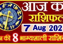 Aaj ka Rashifal in Hindi Today Horoscope 7 अगस्त 2021 राशिफल