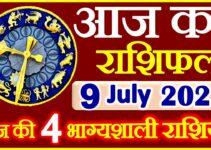 Aaj ka Rashifal in Hindi Today Horoscope 9 जुलाई 2021 राशिफल