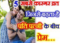 5 खास व्रत जिनसे पति पत्नी के बीच बढ़ता है प्यार 5 Fasts Increases Love Respect between Husband Wife