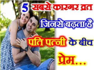 5 Fasts Increases Love Respect between Husband Wife