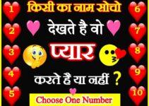 एक नाम सोचो वो आपसे प्यार करते है या नहीं Love Quiz Number Game