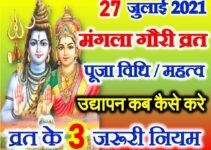 सावन मंगला गौरी व्रत पूजन व उद्यापन विधि Mangala Gauri Vrat Date Time 2021