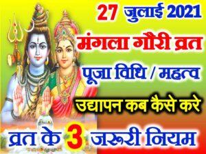 Mangala Gauri Vrat Date Time 2021