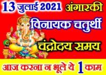 आषाढ़ विनायक चतुर्थी शुभ मुहूर्त 2021 July Vinayak Chaturthi Date Time 2021