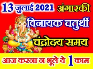July Vinayak Chaturthi Date Time 2021