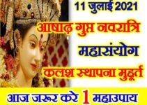 आषाढ़ गुप्त नवरात्रि महासंयोग 2021 Ashadha Gupt Navratri Date 2021