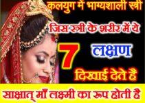 भाग्यशाली स्त्री के 7 लक्षण Lucky Sign of Women Astrology