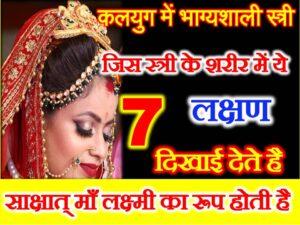 Lucky Sign of Women Astrology