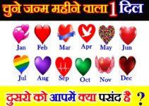 चुने जन्म महीने वाला 1 दिल दुसरो को आपमें क्या पसंद है Birthday Month Love Quiz