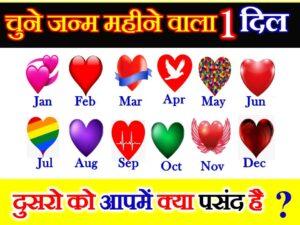 Birthday Month Love Quiz