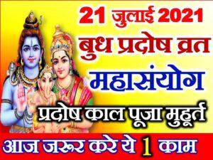 21 July 2021 Budh Pradosh Vrat