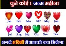 चुने 1 जन्म महीना अगले 5 दिनों में आपको क्या मिलेगा Choose One Birthday Month Love Quiz