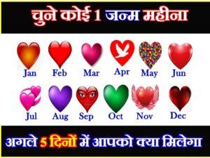 Choose One Birthday Month Love Quiz