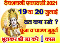 देवशयनी एकादशी कब है शुभ मुहूर्त 2021 Devshayani Ekadashi Kab Hai 2021