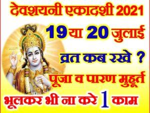 Devshayani Ekadashi Kab Hai 2021