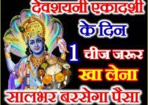 आषाढ़ी देवशयनी एकादशी खा लेना 1 चीज पूरे साल बरसेगा पैसा Devshayani Ekadashi 2021