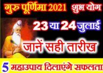 गुरु पूर्णिमा 2021 कब है Guru Purnima Date Time 2021