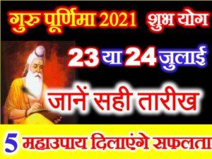 Guru Purnima Date Time 2021
