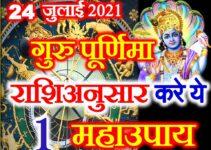 गुरु पूर्णिमा 2021 राशिअनुसार करे ये उपाय Guru Purnima Date Time 2021