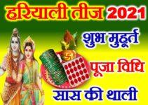 हरियाली तीज कब है पूजा विधि 2021 Hariyali Teej Kab Hai Date Time 2021