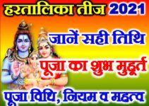 हरतालिका तीज 2021 Hartalika Date Time Puja Vidhi 2021