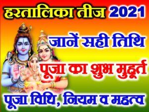 Hartalika Date Time Puja Vidhi 2021