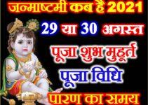 जन्माष्टमी 2021 कब है Krishna Janmashtami 2021 Date Time