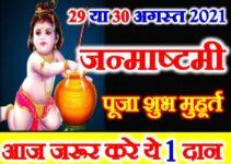 जन्माष्टमी 2021 तिथि शुभ मुहूर्त Shree Krishna Janmashtami 2021