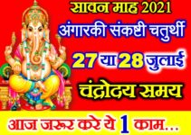 सावन संकष्टी चतुर्थी शुभ मुहूर्त 2021 July Sankashti Chaturthi Date Time 2021