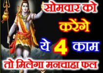 सावन सोमवार को करे ये 4 काम मिलेगा मनचाहा फल Sawan Somwar Upay Astrology