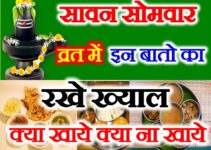 सावन सोमवार व्रत में क्या खाएं क्या नहीं Sawan Somwar Vrat Vidhi