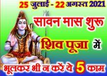 सावन सोमवार पूजा में भूलकर भी न करे ये काम Sawan Month Shiv Puja Niyam