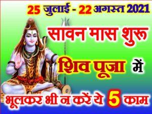 Sawan Month Shiv Puja Niyam