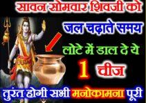 सावन सोमवार पूजा विधि Sawan Month 2021 Date Time Puja Vidhi