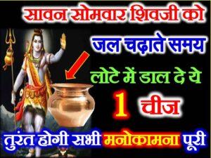 Sawan Month 2021 Date Time Puja Vidhi
