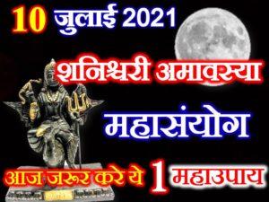 Shaniwari Amavasya Date Time 2021