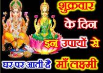 शुक्रवार के इन उपायों से घर पर आती है माँ लक्ष्मी Shukrawar ke Upay Astrology