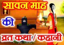 सावन सोमवार व्रत कथा Sawan Somwar Vrat Katha Sawan Maah Ki Kahani