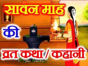 Sawan Somwar Vrat Katha