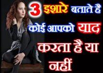 ये 3 निशानियाँ बताती है कि कोई हमें दिल से याद कर रहा है love Tips Love Astrology