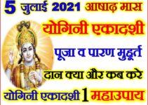 योगिनी एकादशी कब है 2021 Yogini Ekadashi Puja Vidhi Niyam