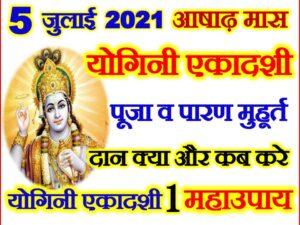 Yogini Ekadashi Puja Vidhi Niyam