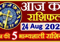 Aaj ka Rashifal in Hindi Today Horoscope 24 अगस्त 2021 राशिफल