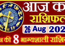 Aaj ka Rashifal in Hindi Today Horoscope 26 अगस्त 2021 राशिफल