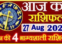 Aaj ka Rashifal in Hindi Today Horoscope 27 अगस्त 2021 राशिफल