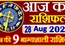 Aaj ka Rashifal in Hindi Today Horoscope 28 अगस्त 2021 राशिफल
