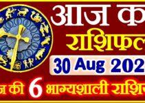 Aaj ka Rashifal in Hindi Today Horoscope 30 अगस्त 2021 राशिफल